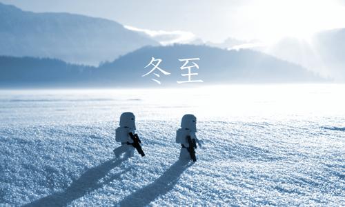 冬至_1~1